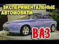 Экспериментальные автомобили ВАЗ. Часть 1.
