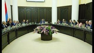 Կառավարության ներկա կազմով վերջին նիստը