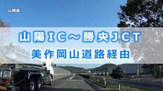 【美作岡山道】山陽IC→勝央JCT(10倍速)