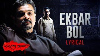 Ekbar Bol (একবার বল) | Lyrical | Baishe Srabon | Prosenjit | Abir | Parambrata |  Anupam Roy | SVF