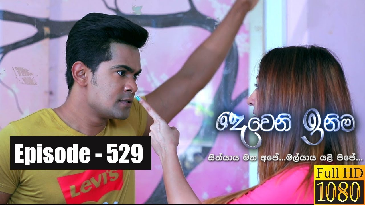 Deweni Inima |  Episode 529 15th February 2019