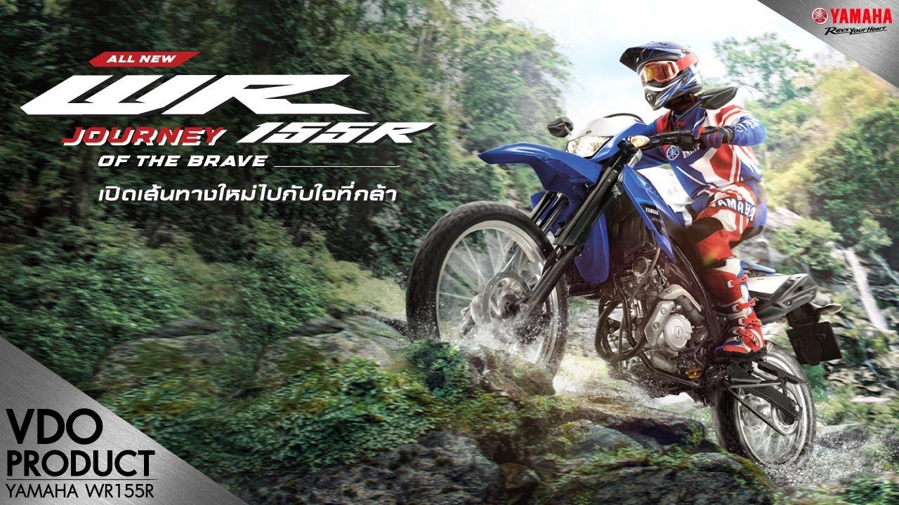 เปิดตัวแล้ว! All New Yamaha WR155R มอเตอร์ไซค์สายวิบากรุ่นใหม่ล่าสุด [VDO Product 2020]