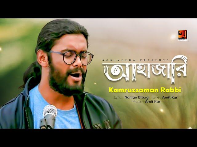 Ahajari | by Kamruzzaman Rabbi | Eid Special Music Video 2019 | ☢ EXCLUSIVE ☢