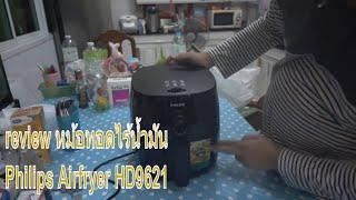 review หม้อทอดPhilips Airfryer HD9621