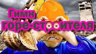 Песня строителя (юмор)