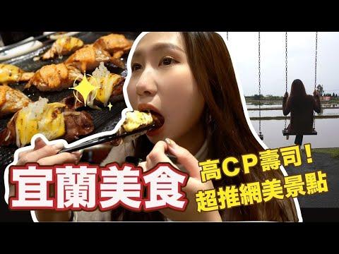 【宜蘭VLOG下集】吃爆宜蘭美食!高CP值巨大鮭魚握壽司🍣周董昆凌也愛的網美景點✨
