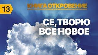 """Субботняя школа урок№13 """"Се, творю все новое"""""""