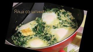 Яйца Со Шпинатом. Ispanakli Yumurta