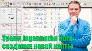 Уроки Jagannatha Hora. Создание новой карты