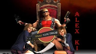 Angry Joe Show - Duke Nukem Forever  (rus vo)