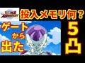 【クロスキーパーズ #19】最終形態フリーザ大量ゲット!!イベント頑張り中!!【ドラゴンボールZ Xキーパーズ】