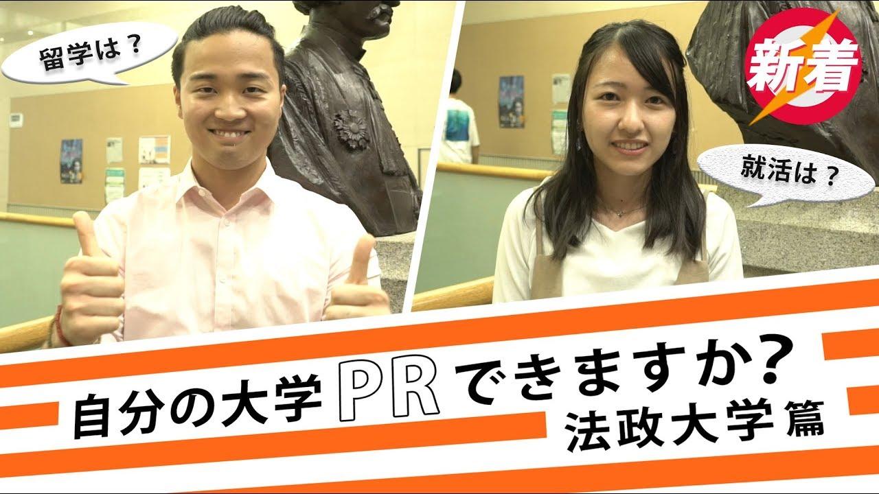 新着動画/法政大学の学生に、大学をPRしてもらいました!(自分の大学PRできますか?)