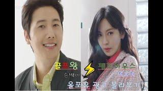 [올포유] 김소연, 이상우 광고몰아보기 _21년 상반기