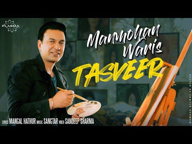 Tasveer - Manmohan Waris