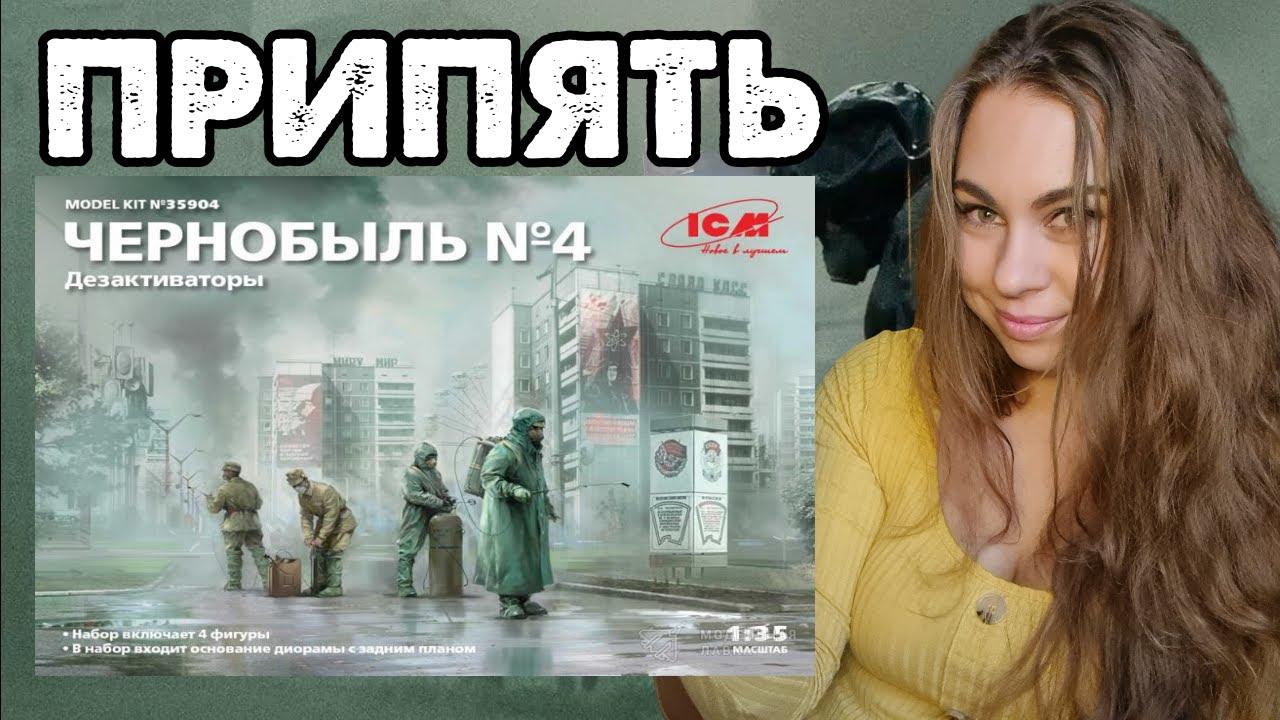 Диорама Ликвидация Аварии на Чернобыльской АЭС. Припять