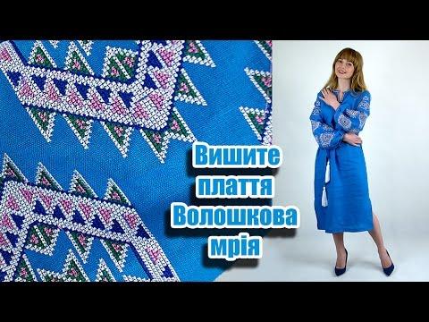Вишите плаття Волошкова мрія