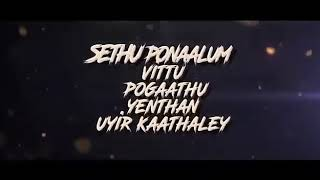 Kathi Mela Kathi ( Malaysia song)