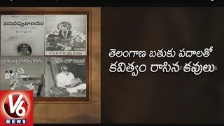 History Of Telugu Poets | Mana Basha | V6 News