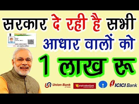 आधार कार्ड से लोन कैसे ले | Aadhar Card Se Loan Kaise Le | Pm Modi Latest Scheme 2019