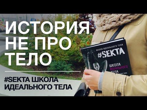 Школа идеального тела # Sekta (@sektaschool) • Instagram
