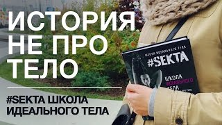 История не про тело. #Sekta. Школа идеального тела.