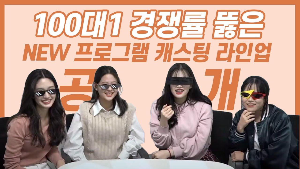 ★★ NEW프로그램 런칭기념 스페셜 라이브 ★★