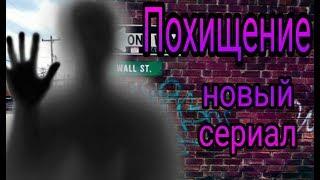 Death or life / Таня и Саша / 1 серия