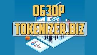 Обзор и отзывы о проекте Tokenizer - Хайп Мониторинг инвестиционных проектов RichMonkey.biz