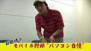 "http://www.digitalhome-yoshimoto.com/ ""自称「モバイル芸人」の石田靖..."