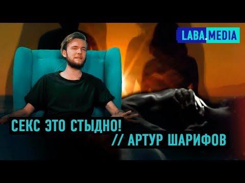 Три мифа о сексе // Артур Шарифов