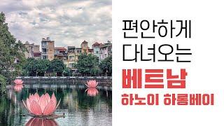 【하노이_하롱베이_빈펄리조트】_전일정 특급호텔 (마사지…