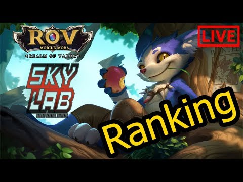 [Live] ROV Ranking 5 คนจัดไป!!!!