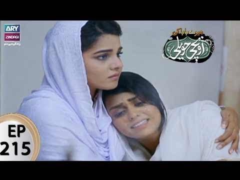 Mere Baba Ki Ounchi Haveli - Ep 215 - ARY Zindagi Drama
