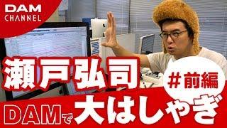 音楽好きYouTuber2名と特別コラボ!1人目は瀬戸弘司さんです。 カラオケ...