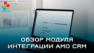 Обзор модуля интеграции AMO CRM для Opencart 2-3x #42