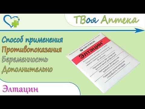 Элтацин (глицин, глутаминовая кислота, цистин) показания, описание, отзывы