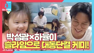 Park Seong-gwang ♥ Lee Sol, Hayul and Chemi explode with slime play