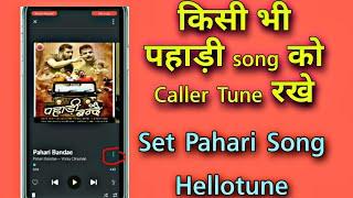 Pahari Song Hellotune | Pahari Song Jio Tunes | Pahari New Song Hellotunes