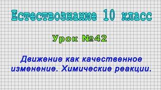 Естествознание 10 класс (Урок№42 - Движение как качественное изменение. Химические реакции.)