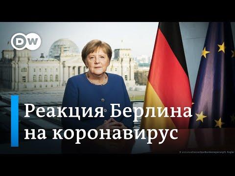 Коронавирус в Германии: Меркель обратилась к немцам, в Берлине резко выросло число инфицированных