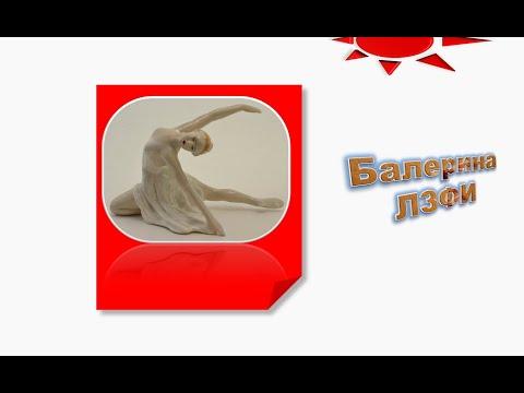 Балерина ЛЗФИ авторская Сычёв фарфор СССР