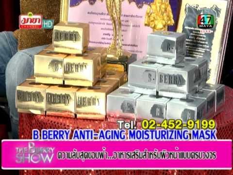 รายการ The B-Berry Show 01 10 57