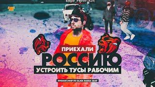 СТРИМ ПО BLACK RUSSIA CRMP