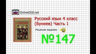 Упражнение 147 — Русский язык 4 класс (Бунеев Р.Н., Бунеева Е.В., Пронина О.В.) Часть 1
