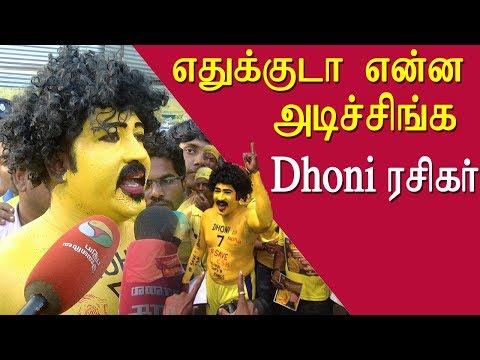 Cauvery or cricket: CSK fan blames naam tamilar and seeman tamil news live, tamil live news  redpix