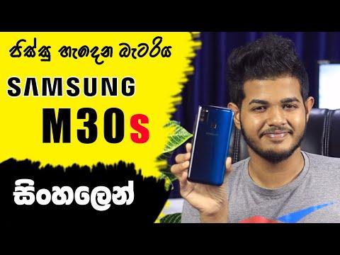 Samsung Galaxy M30s - Full Review සිංහලෙන්