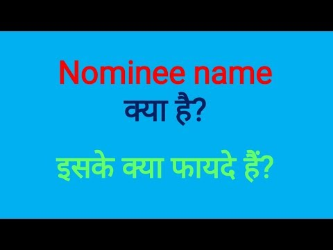 What is nominee name? it is mandatory or optional? Should we fill this thing?