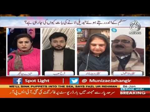 Spot Light with Munizae Jahangir | 6th January 2021 | Aaj News