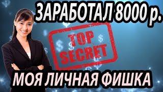 Как зарабатывать от 60 тысяч рублей в месяц!