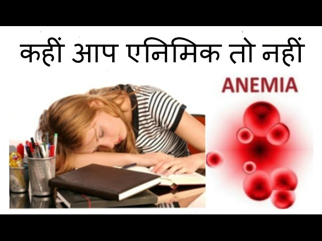???? ??? ??? ?? ??? ?? ???? ?? ????? |  Anemia Causes and easy Treatment | Treat Anemia at Home